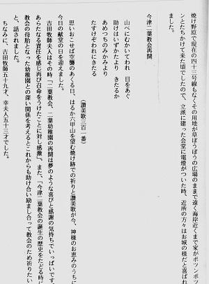 92-8吉田文章2