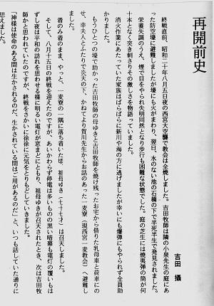 92-7吉田文章1