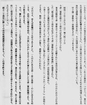 92-25文章つづく