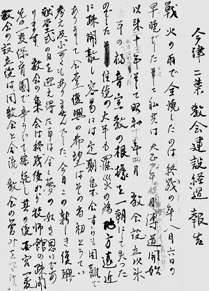 93-8今津経過報告1