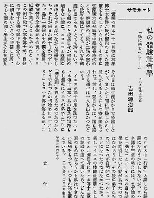 93-7吉田サモネット