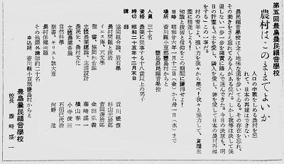 94-7豊島福音学校