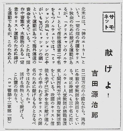 94-13吉田サモネット