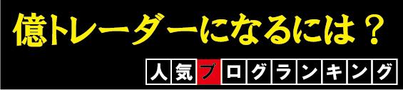 ポンド円ショート 決済&ロングポイント
