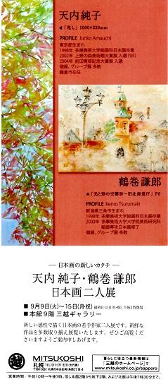 DM札幌二人展blog