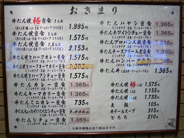140213.仙台・牛たん炭焼 利久0024