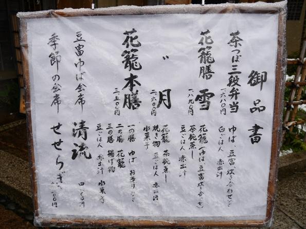 140214.上野・韻松亭0005