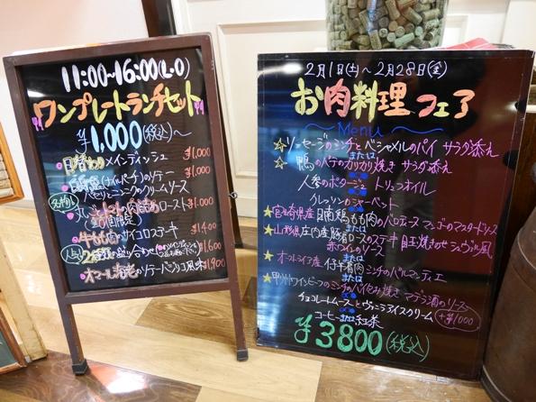140216.新宿・クレッソニエール0001