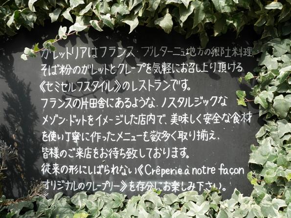 140220.渋谷・ガレットリア0002