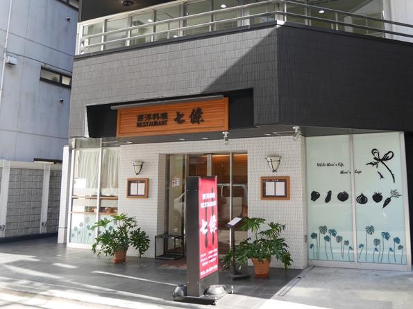 140129.神田・西洋料理 七條0000