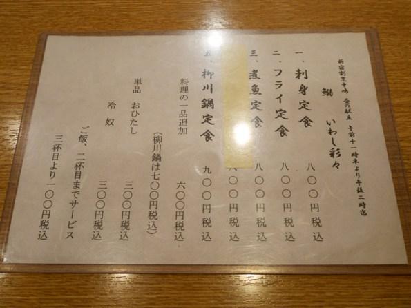 140308.新宿・割烹中嶋0010