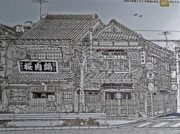 140313.三ノ輪・土手の伊勢屋0013 (2)