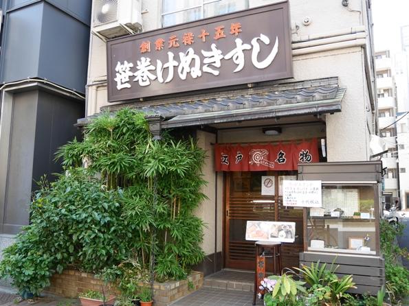 140331.小川町・笹巻けぬきすし総本店0000