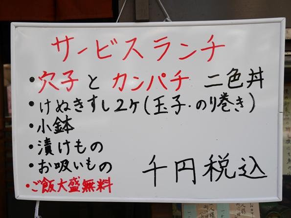 140331.小川町・笹巻けぬきすし総本店0003