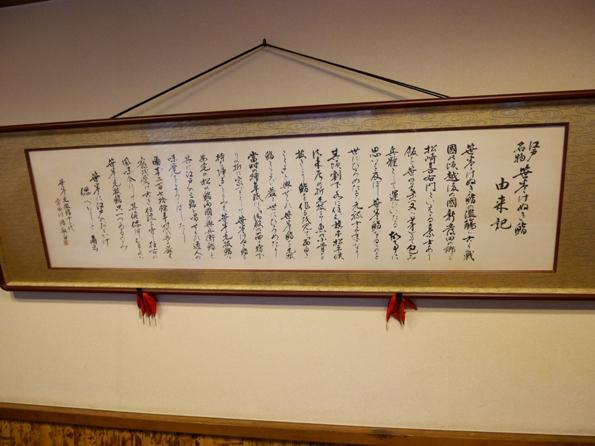 140331.小川町・笹巻けぬきすし総本店0015