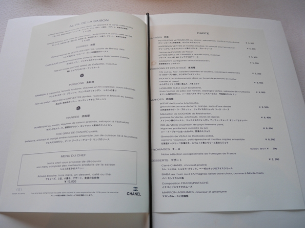 140402.銀座・ベージュ アラン デュカス0012