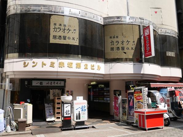 140408.赤坂・兄夫食堂0000