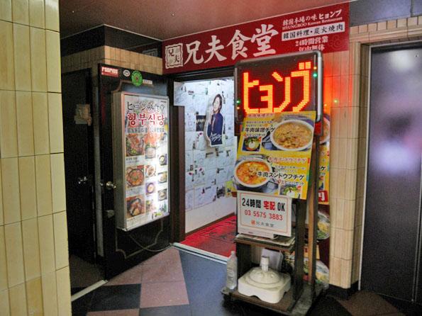 140408.赤坂・兄夫食堂0003