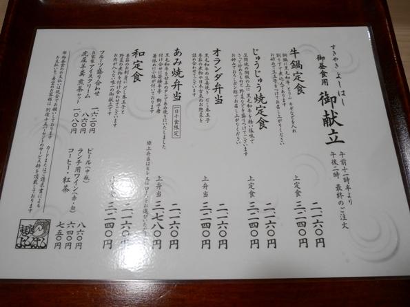 140409.赤坂・よしはし0004