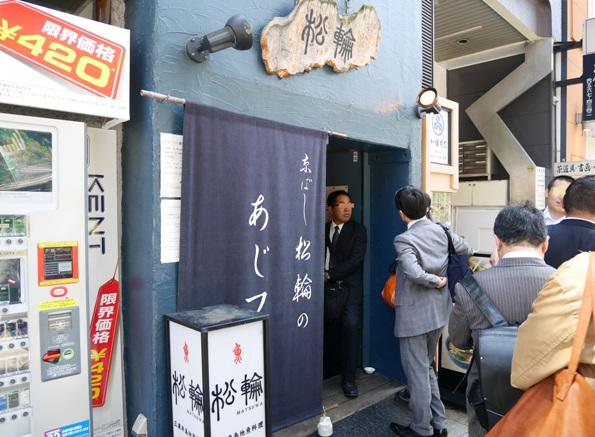 140415.京橋・松輪0001