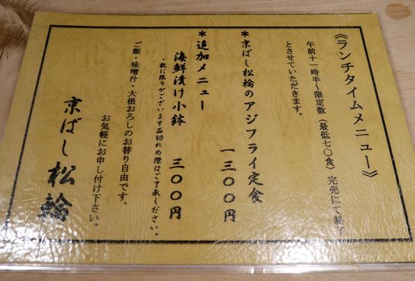 140415.京橋・松輪0005