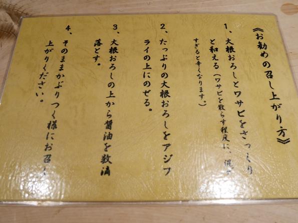 140415.京橋・松輪0006