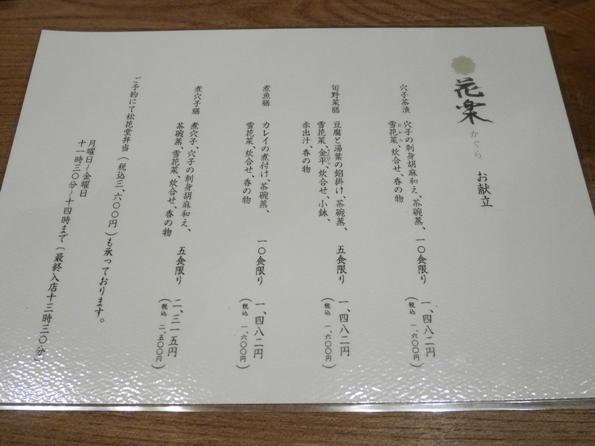 140418.赤坂・花楽0009