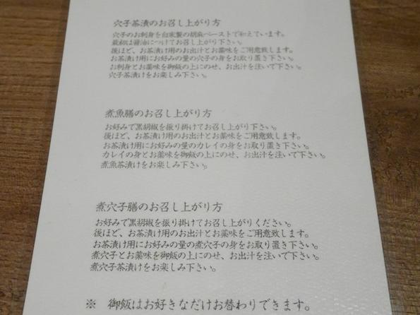 140418.赤坂・花楽0010