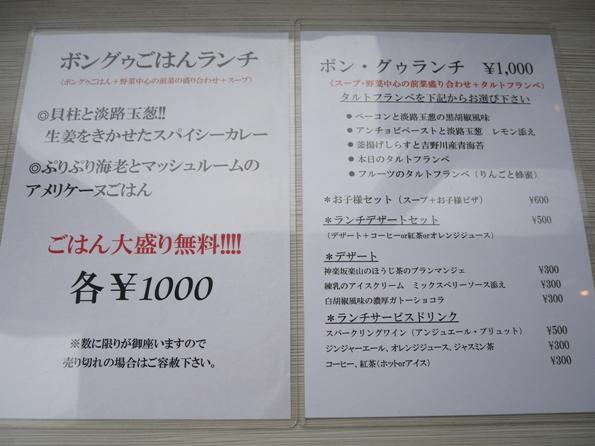 140420.神楽坂・ボン グゥ0021