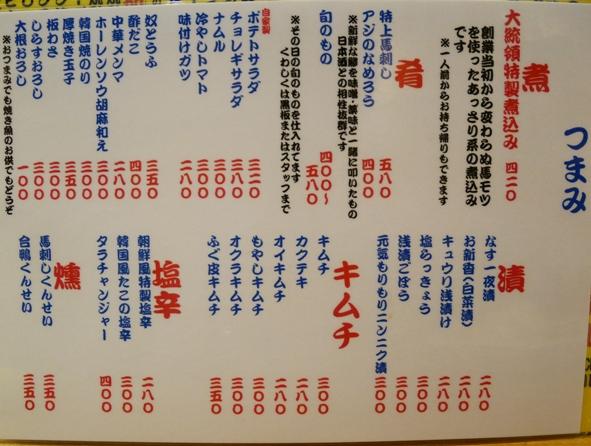 140504.上野・厳選洋食さくらい0083