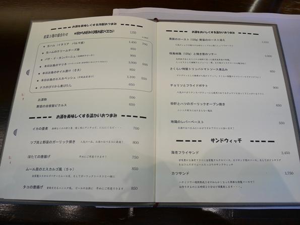 140504.上野・厳選洋食さくらい0011