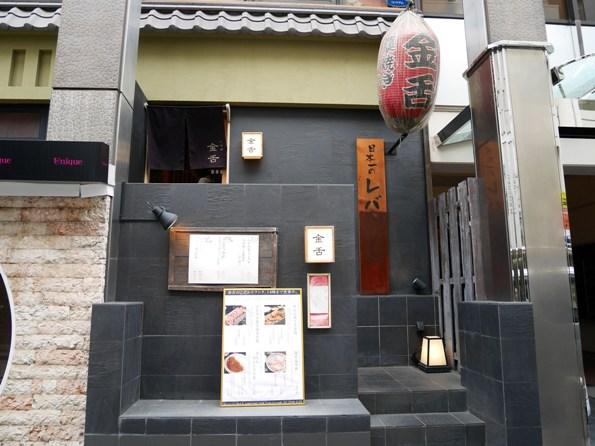 140526.赤坂・金舌0004