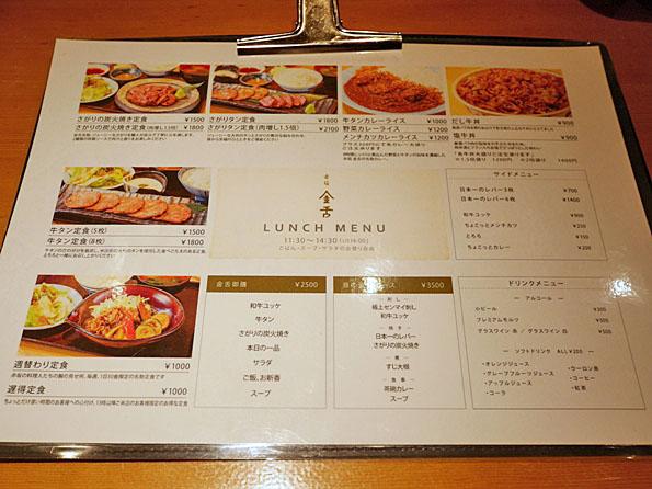 140526.赤坂・金舌0006