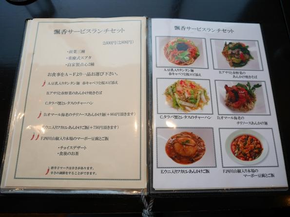 140606.新大塚・カッチャル・バッチャル0009