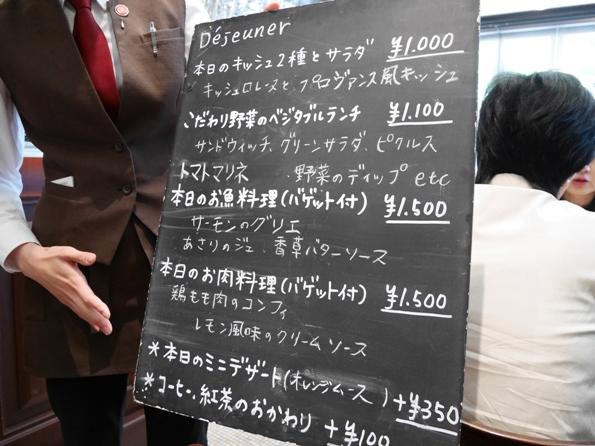 140613.日本橋・カフェ・エメ・ヴィベール0011