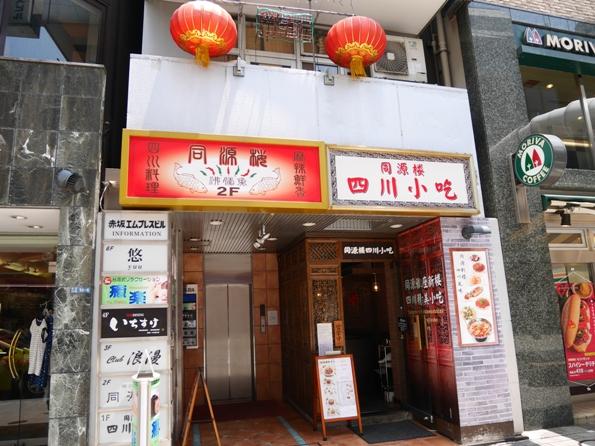 140619.渋谷・四番サード魚真0033