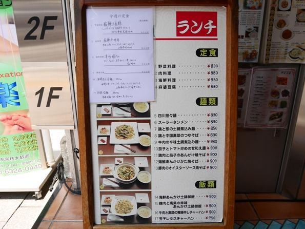 140619.渋谷・四番サード魚真0031