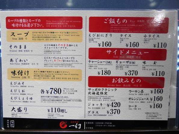 140717.北海道出張0046