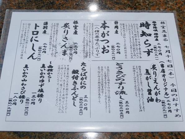 140717.北海道出張0003