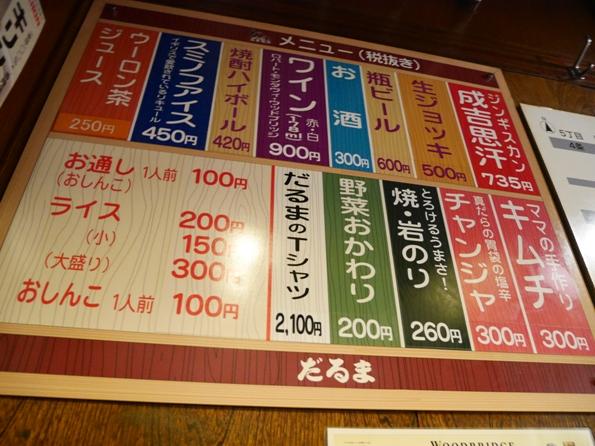 140715.北海道出張0269