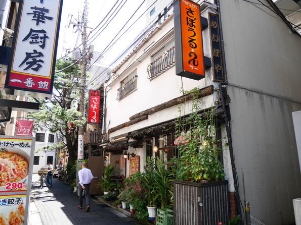 140806.神保町・さぼうる20001