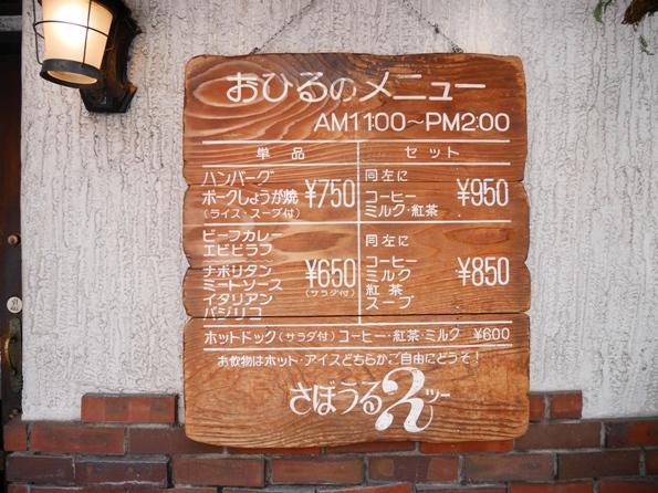 140806.神保町・さぼうる20002