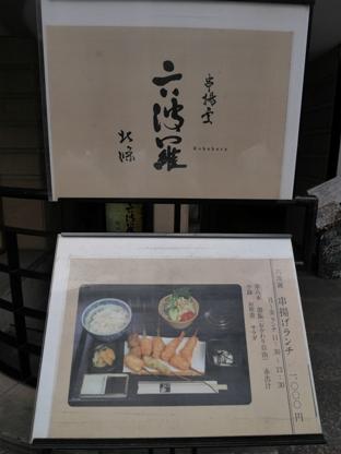 140825.赤坂・六波羅0001