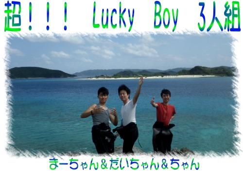 超!!!Lucky Boy 3人組