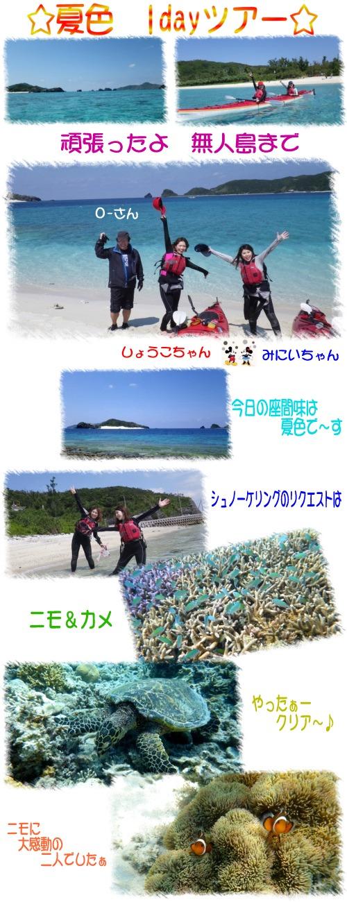 夏色 1dayツアー