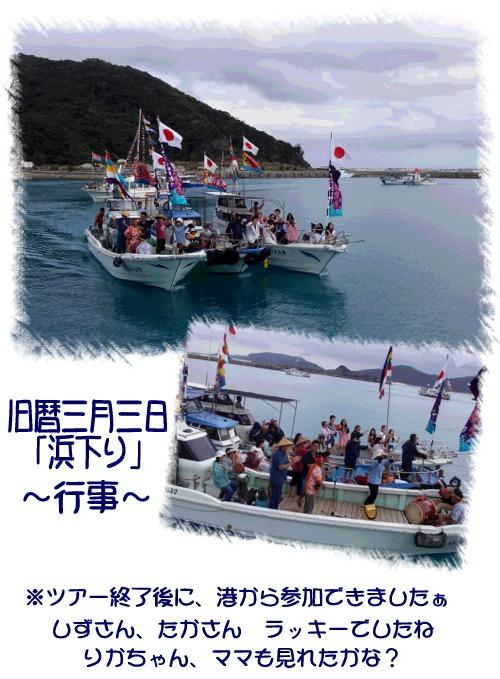 島の行事(旧暦三月三日)