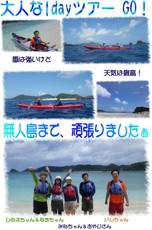 大人な1dayツアー GO!