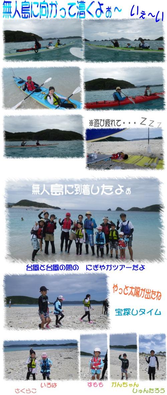 無人島に向かって漕ぐよぉ