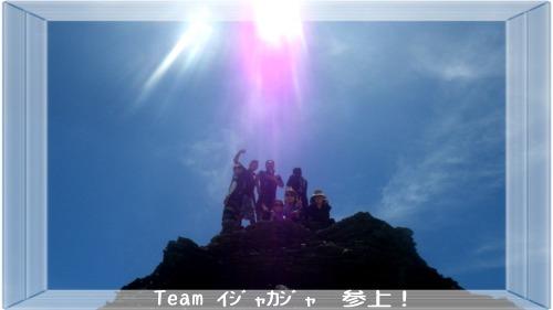 Team イジャカジャ参上!