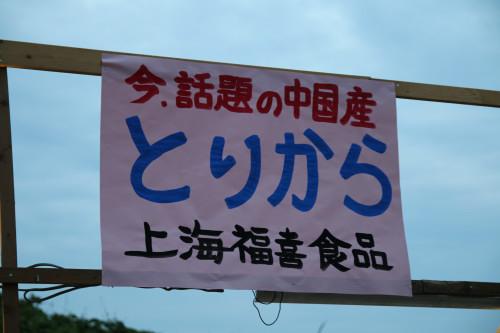 納涼祭 041